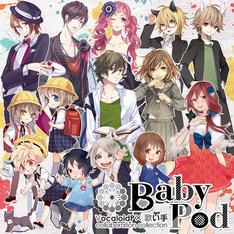 V.A.「BabyPod ~VocaloidP × 歌い手 collaboration collection~」ジャケット