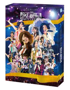 SKE48「SKE48 春コン2012 SKE専用劇場は秋までにできるのか?」スペシャルBOXジャケット (C)AKS