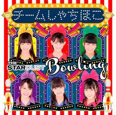 チームしゃちほこ「ザ・スターダストボウリング」名古屋メジャーデビュー盤ジャケット