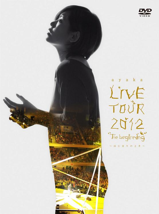 """絢香「絢香 LIVE TOUR 2012 """"The beginning"""" ~はじまりのとき~」DVDジャケット"""