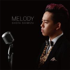 清水翔太「MELODY」ジャケット