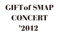SMAP「GIFT of SMAP CONCERT'2012」ロゴ