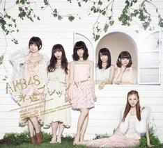 AKB48「永遠プレッシャー」Type-Bジャケット