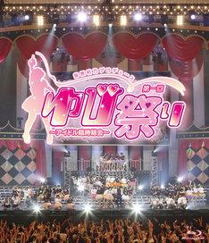 「指原莉乃プロデュース 第一回ゆび祭り~アイドル臨時総会~」Blu-rayジャケット