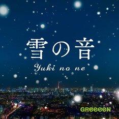 GReeeeN「雪の音」ジャケット
