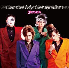 ゴールデンボンバー「Dance My Generation」通常盤ジャケット