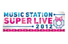 「テレビ朝日開局55周年記念 ミュージックステーションスペシャル スーパーライブ2012」ロゴ