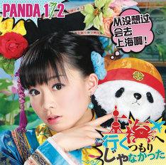 PANDA 1/2「上海へ行くつもりじゃなかった」ジャケット