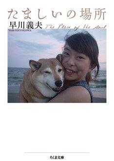 早川義夫「たましいの場所」表紙