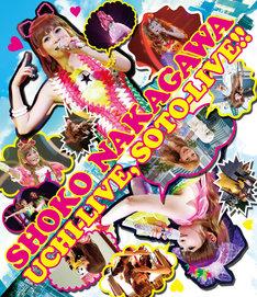 中川翔子「UCHI-LIVE, SOTO-LIVE!!」Blu-ray盤ジャケット