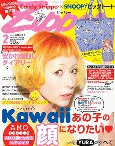 「Zipper 2013年2月号」表紙