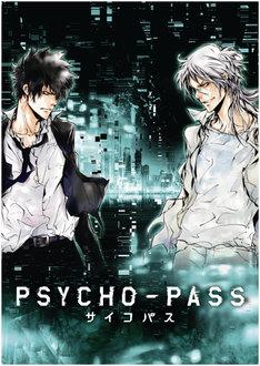 「PSYCHO-PASS サイコパス」キービジュアル (c)サイコパス製作委員会