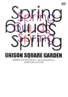 UNISON SQUARE GARDEN「UNISON SQUARE GARDEN ONEMAN TOUR 2012 SPECIAL~Spring Spring Spring~at ZEPP TOKYO 2012.04.21」ジャケット