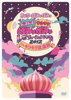 きゃりーぱみゅぱみゅ「ドキドキワクワクぱみゅぱみゅレボリューションランド2012 in キラキラ武道館」初回限定フォトブック仕様DVDジャケット