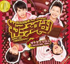 DISH//「ギブミーチョコレート!」ジャケット