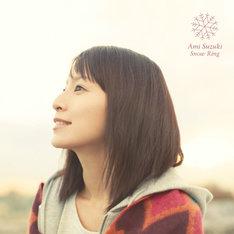 鈴木亜美「Snow Ring」CD+DVD盤ジャケット