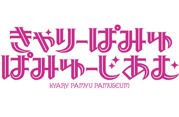 「きゃりーぱみゅぱみゅーじあむ」ロゴ