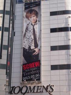 渋谷109MEN'S正面壁面の懸垂幕。
