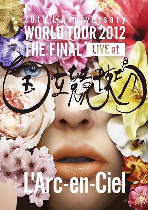 「20th L'Anniversary WORLD TOUR 2012 THE FINAL LIVE at 国立競技場」DVD通常盤ジャケット