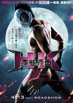 「HK / 変態仮面」ポスター画像 (C)2013「HENTAI KAMEN」製作委員会