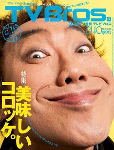 「TV Bros.」最新号(写真)の表紙&巻頭を飾るのはコロッケ。