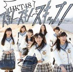 HKT48「スキ!スキ!スキップ!」Type-Aジャケット