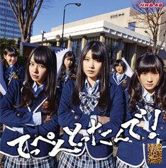NMB48「てっぺんとったんで!」Type-Bジャケット