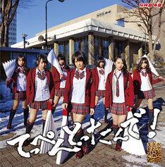 NMB48「てっぺんとったんで!」Type-Nジャケット