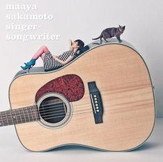坂本真綾「シンガーソングライター」通常盤ジャケット