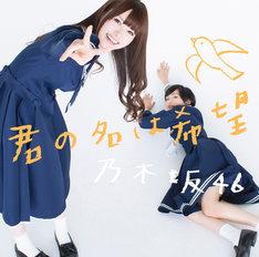 乃木坂46「君の名は希望」Type-Aジャケット