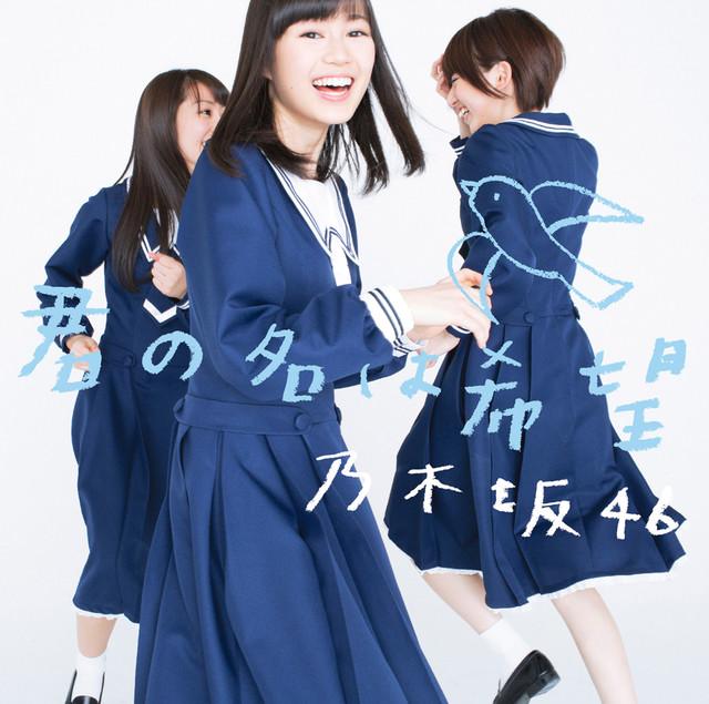 乃木坂46「君の名は希望」Type-Bジャケット