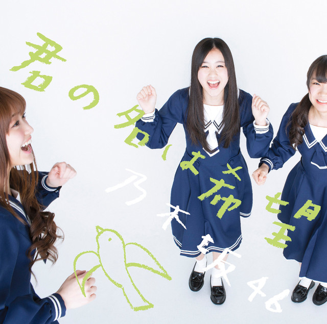 乃木坂46「君の名は希望」Type-Cジャケット
