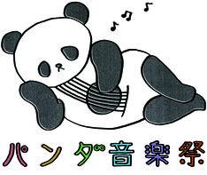 「パンダ音楽祭」イメージビジュアル