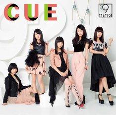 9nine「CUE」通常盤ジャケット