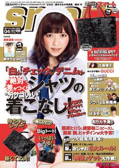 宝島社「smart」2013年4月号表紙
