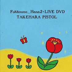 竹原ピストル「復興の花2+LIVE DVD」ジャケット