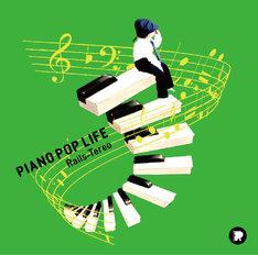 Rails-Tereo「Piano Pop Life」ジャケット