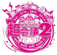 「ニコニコ超会議2」ロゴ