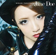 高橋みなみ「Jane Doe」Type Aジャケット