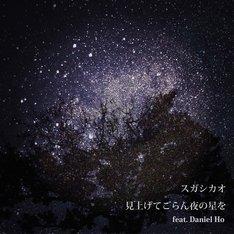 スガシカオ「見上げてごらん夜の星を feat. Daniel Ho」ジャケット