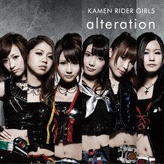KAMEN RIDER GIRLS「alteration」CD盤ジャケット