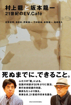「村上龍と坂本龍一 21世紀のEV.Cafe」表紙