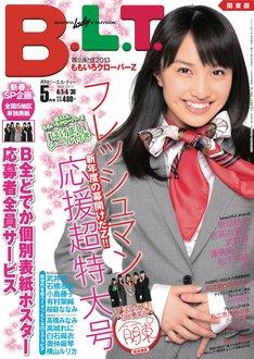 百田夏菜子が飾る「B.L.T.」5月号関東版の表紙。