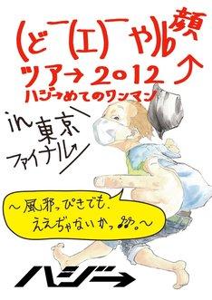 ハジ→「(ど ̄(エ) ̄や)b 顔ツア→ 2012 ハジ→めてのワンマン in 東京ファイナル~風邪っぴきでも、ええぢゃないかっ♪♪。~」ジャケット