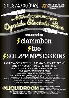 "「~60th Anniversary~ ""Oyaide Electric Live""」フライヤー"
