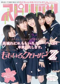小学館「週刊ビッグコミックスピリッツ」2013年18号W表紙