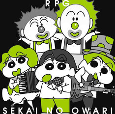 SEKAI NO OWARI「RPG」初回限定盤Bジャケット