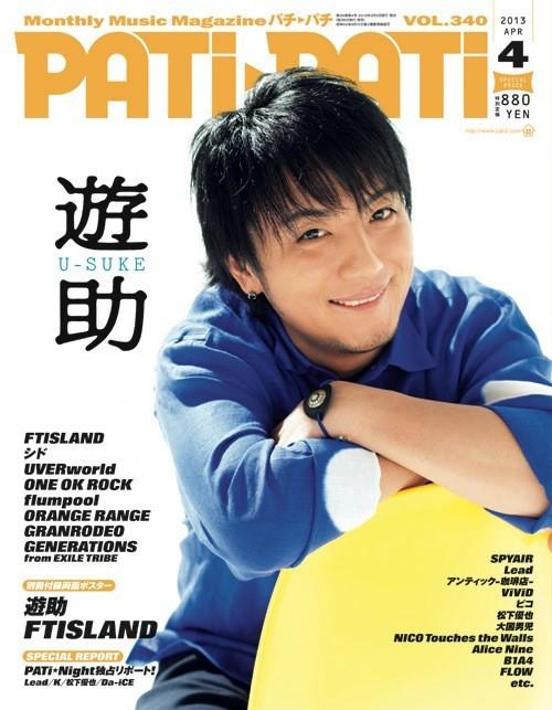 現在発売中の「PATi・PATi」2013年4月号表紙。