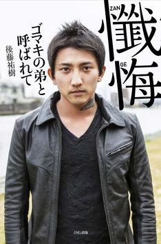 後藤祐樹「懺悔 ゴマキの弟と呼ばれて」表紙
