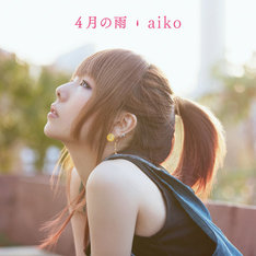 aiko「4月の雨」配信ジャケット